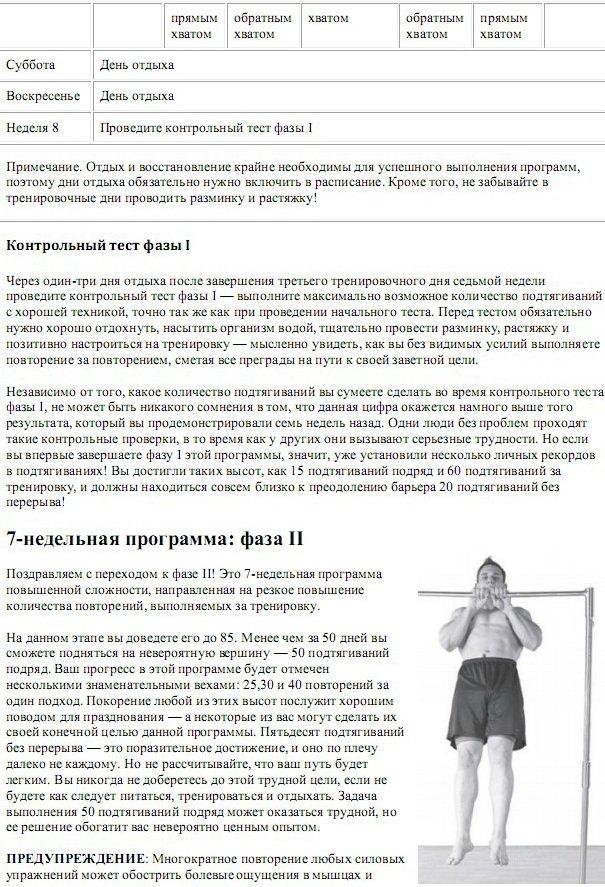 Тренировка: программа 25 подтягиваний
