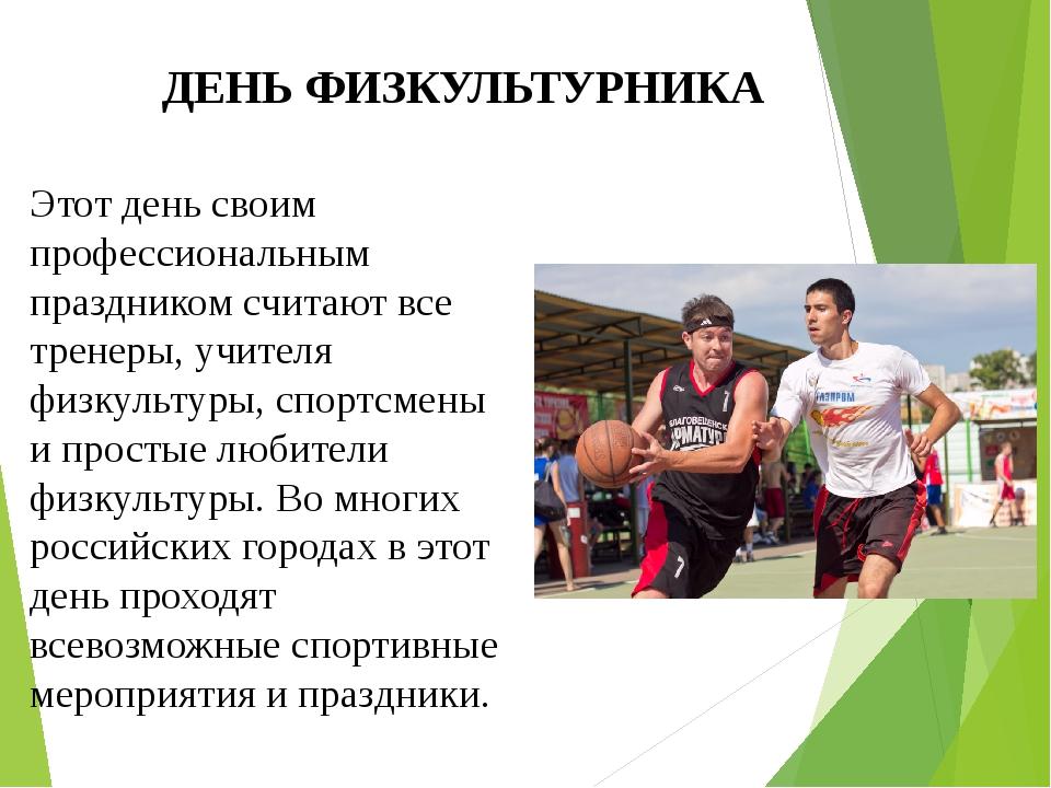 Международный день спорта на благо мира и развития в 2021 году: какого числа, дата и история праздника