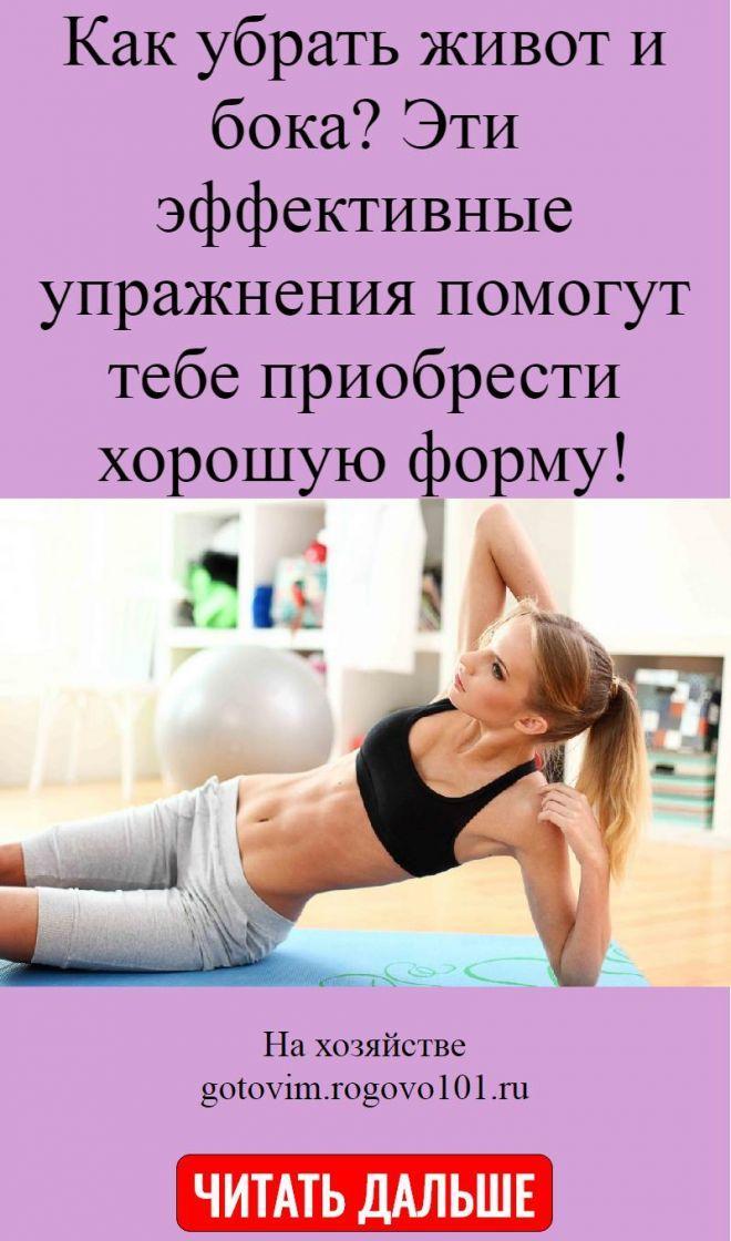 Как быстро убрать бока на талии: лучшие упражнения, которые можно выполнять в домашних условиях