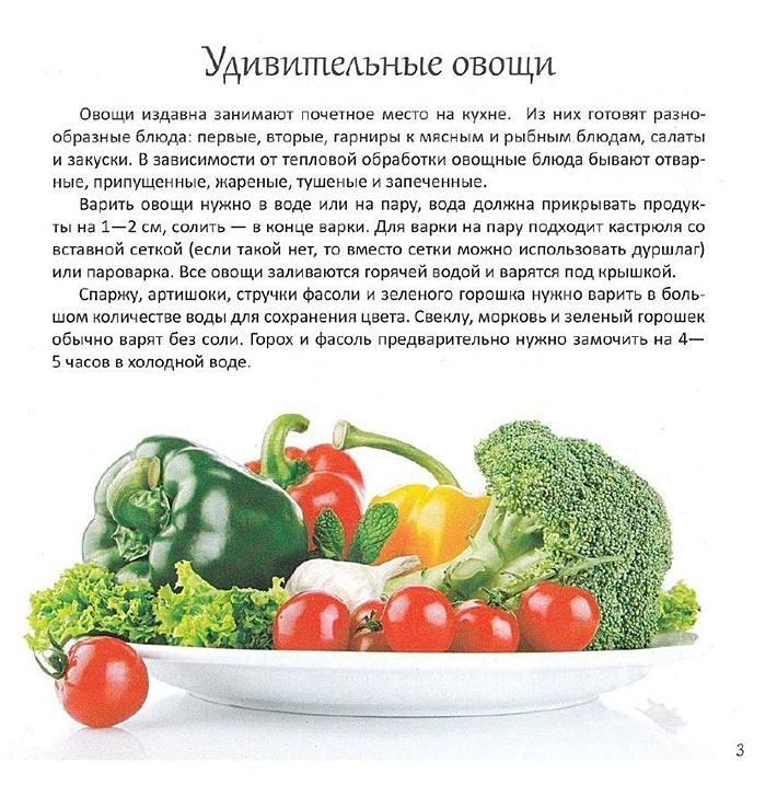 Сырые и вареные овощи. что полезнее? | портал общения и самосовершенствования