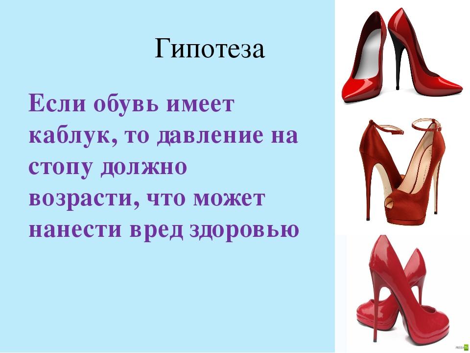 Высокие каблуки-вред здоровью. почему врачи против? как уменьшить вред каблуков?