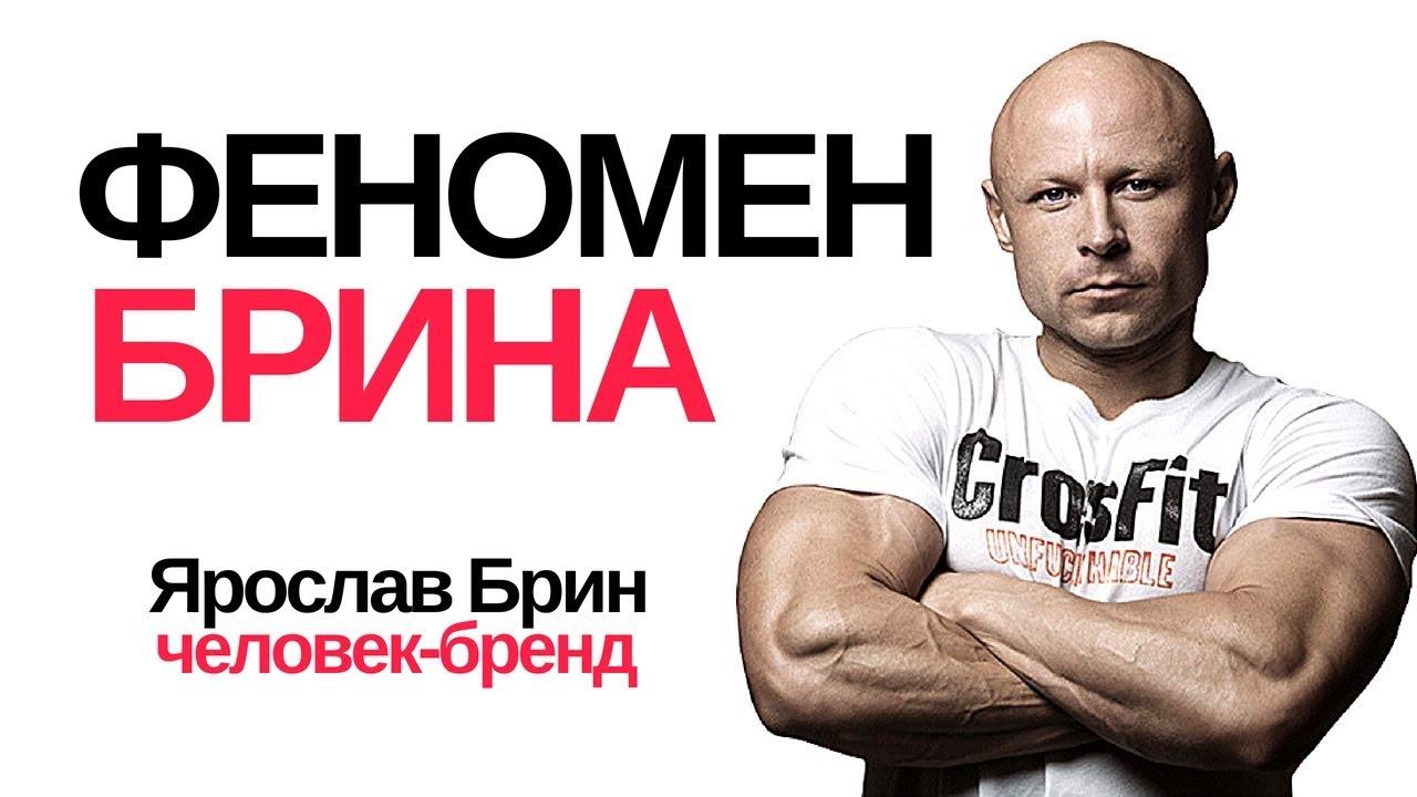 Ярослав брин: биография, фото | biogrf