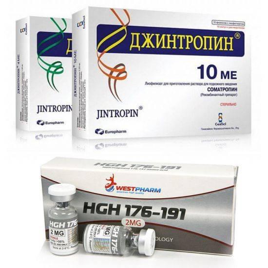 Купить hgh 176-191 в москве по лучшей цене