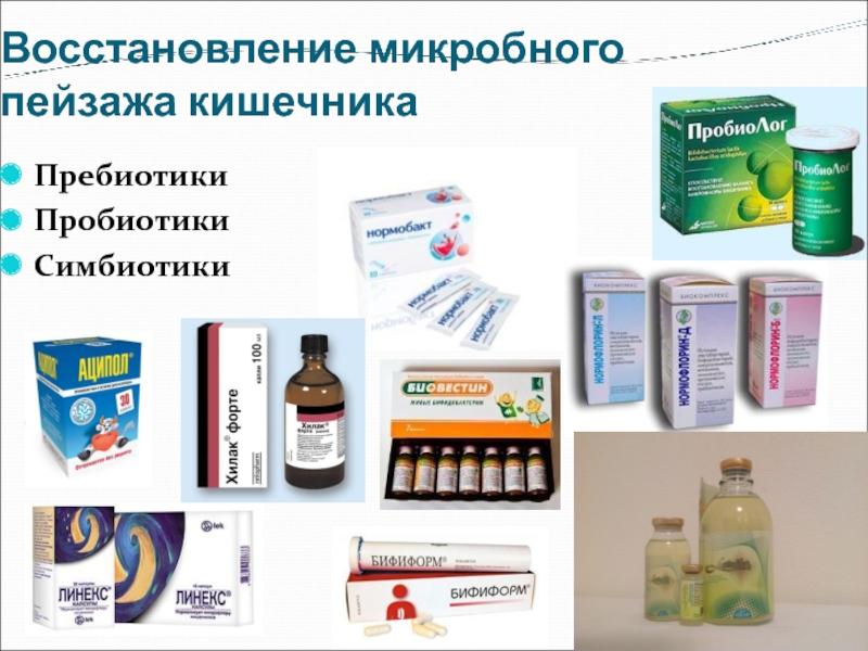 Продукты пребиотики и пробиотики: что это такое, где содержатся, список и таблица