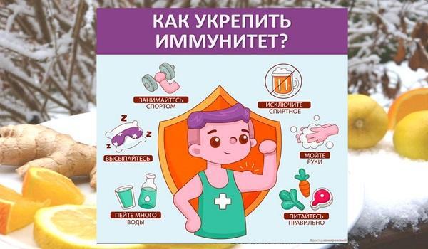 Состав — какой считается самым целебным для поднятия иммунитета?