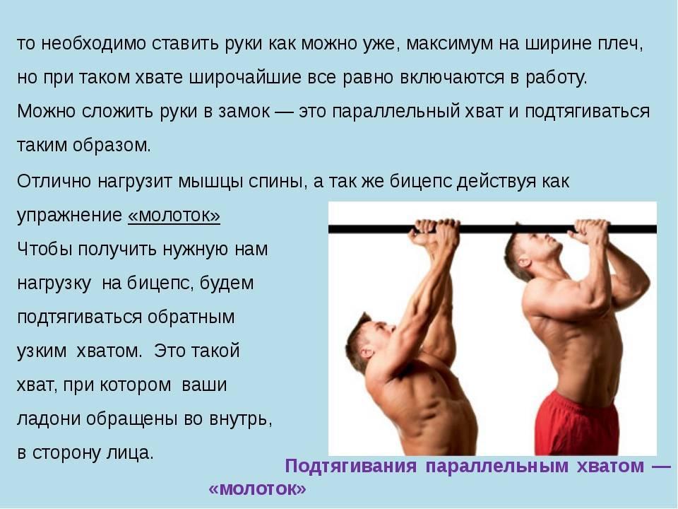 Подтягивания на турнике: виды хватов и проработка мышц | построй себя сам!