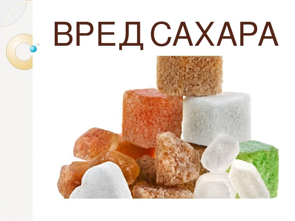 Как сахар влияет на организм человека в целом: вред