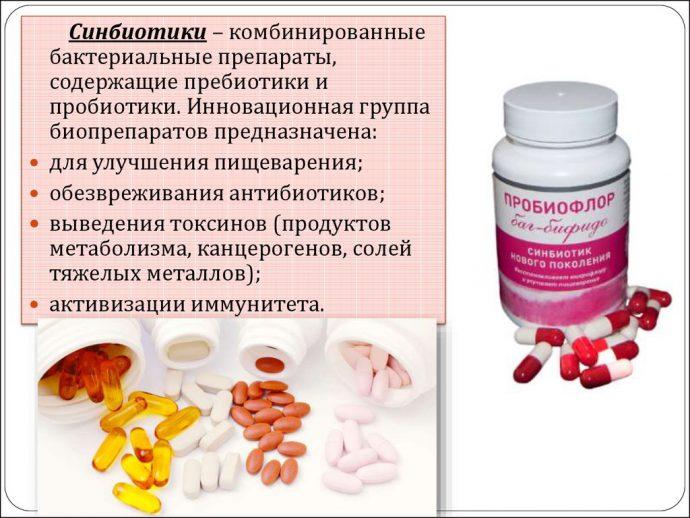 Список пробиотиков для кишечника: лучшие препараты для восстановления миклофлоры