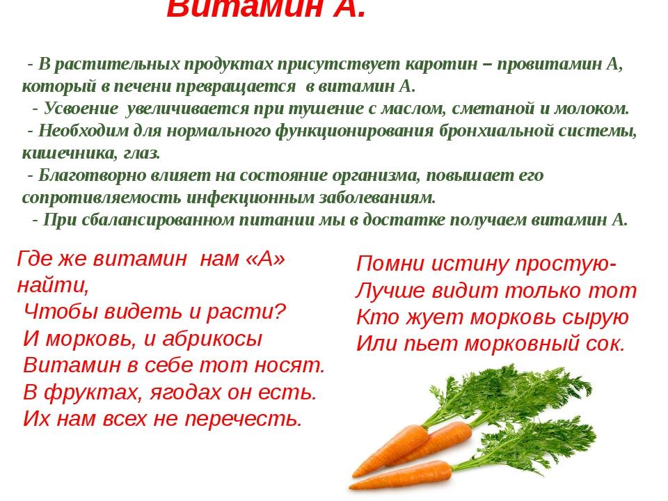 Витамин а ретинол каротин в продуктах питания − как связаны между собой рыбий жир и морковь?
