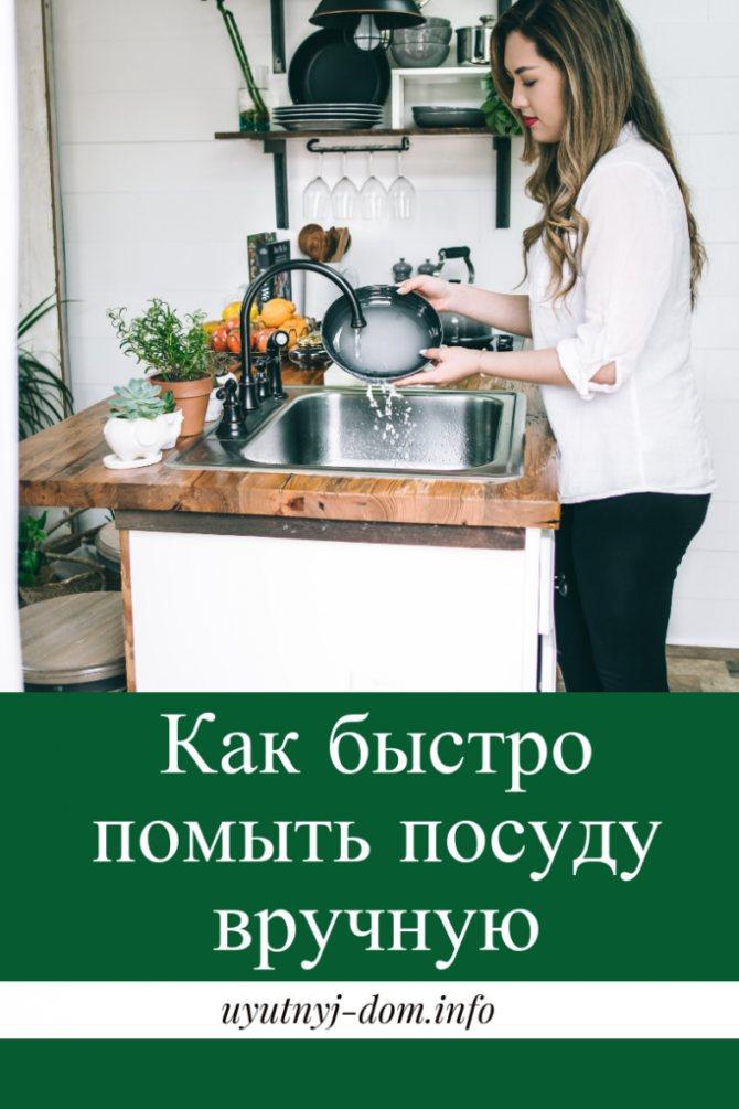 Чем опасны моющие средства и как помыть посуду без химии