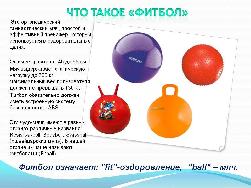 Как выбрать фитбол для беременной. мяч гимнастический как выбрать