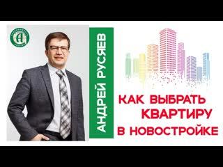Что купить— новостройку или жилье навторичном рынке