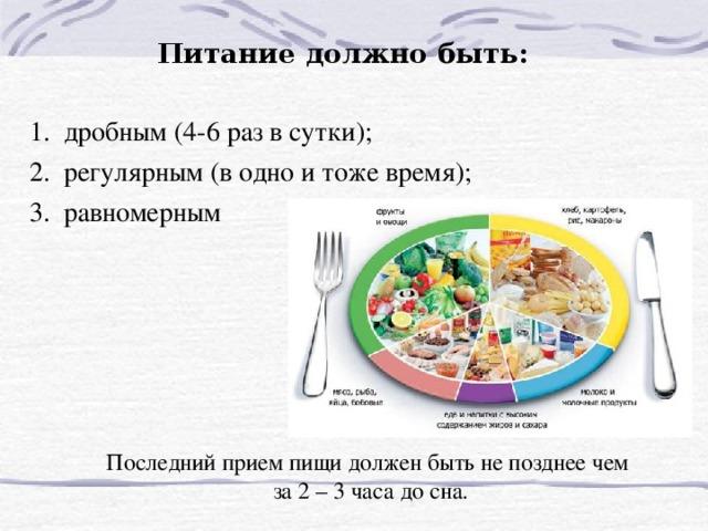 Как похудеть на дробном питании. дробное питание для похудения,  меню на неделю