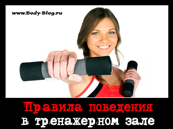 Правила безопасности в спортзале физической культуры