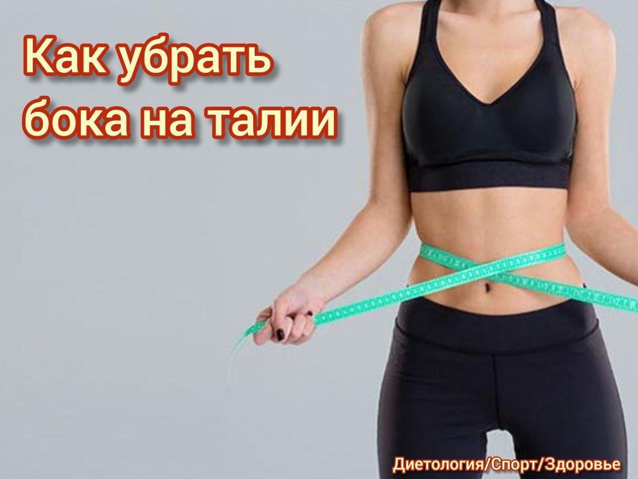 Как убрать живот и бока: советы по питанию и комплекс упражнений для женщин