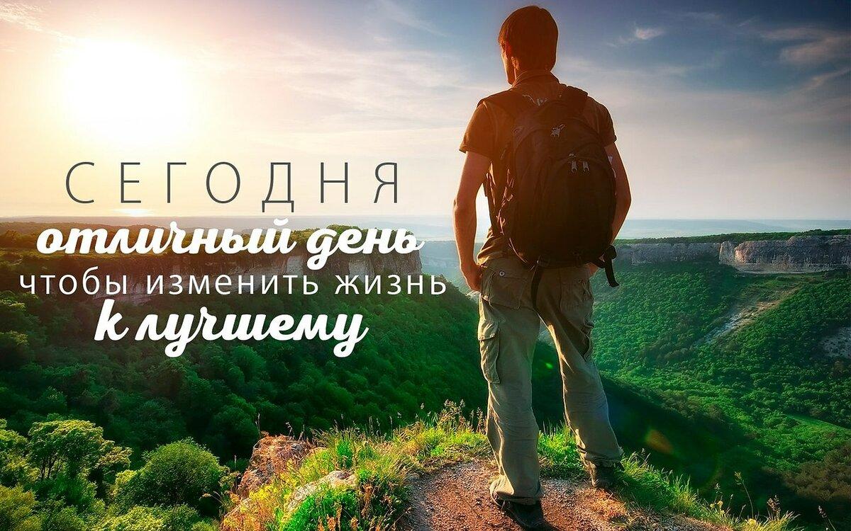 Почему ты должен не бояться перемен, а стремиться к ним   brodude.ru