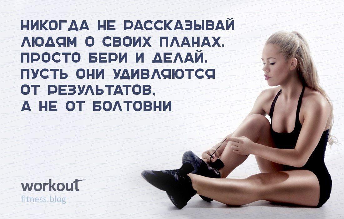 20 мотиваций для похудения на каждый день женщинам и мужчинам