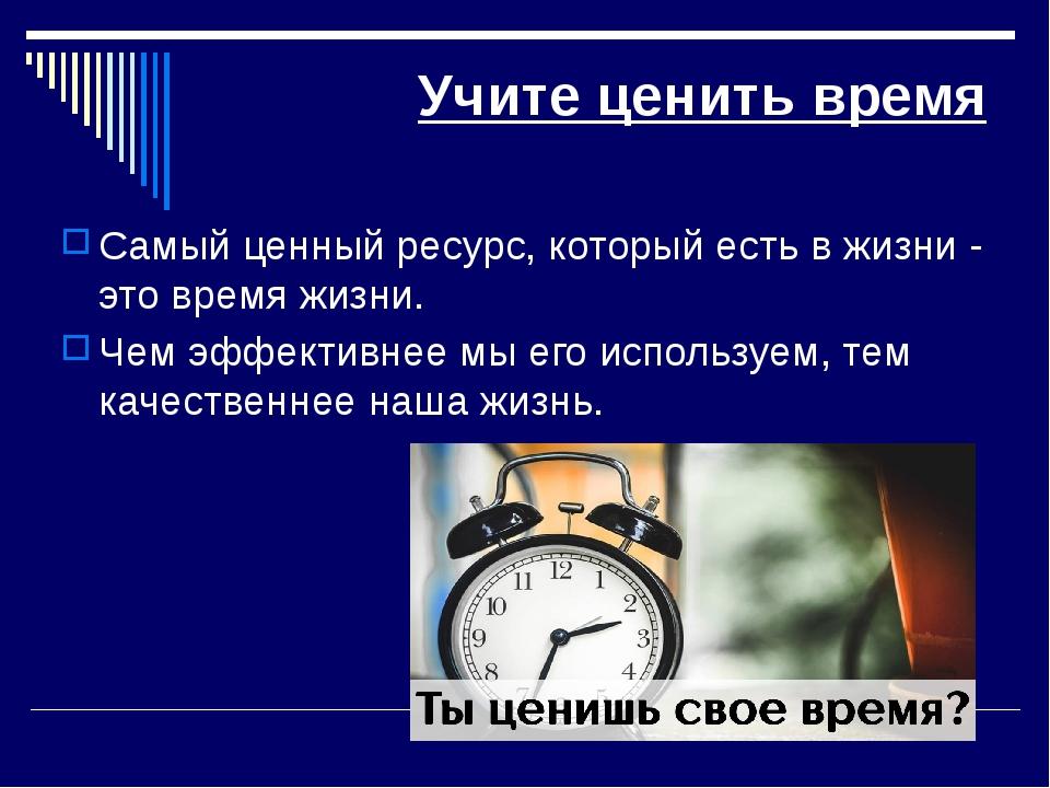 Время – деньги? (ценность, цена, сила времени, теория получаса). — мотивация на каждый день