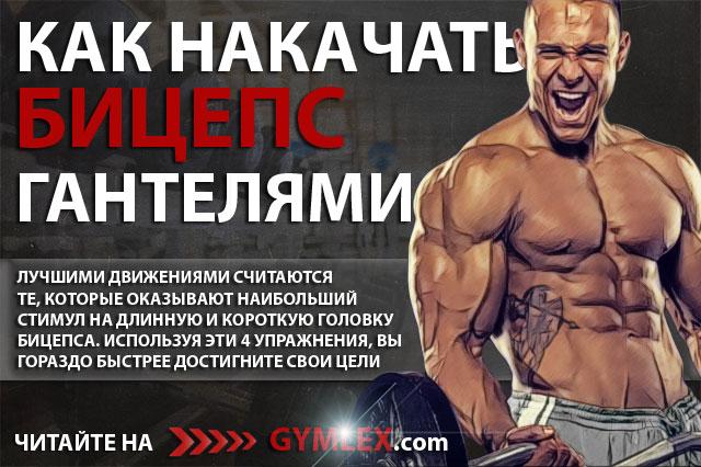 Упражнения на руки в тренажерном зале для мужчин