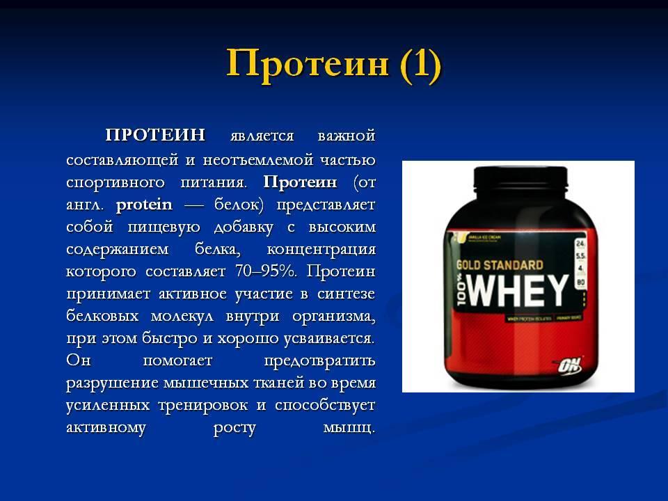 Протеин: что это такое, состав, назначение, вред и противопоказания