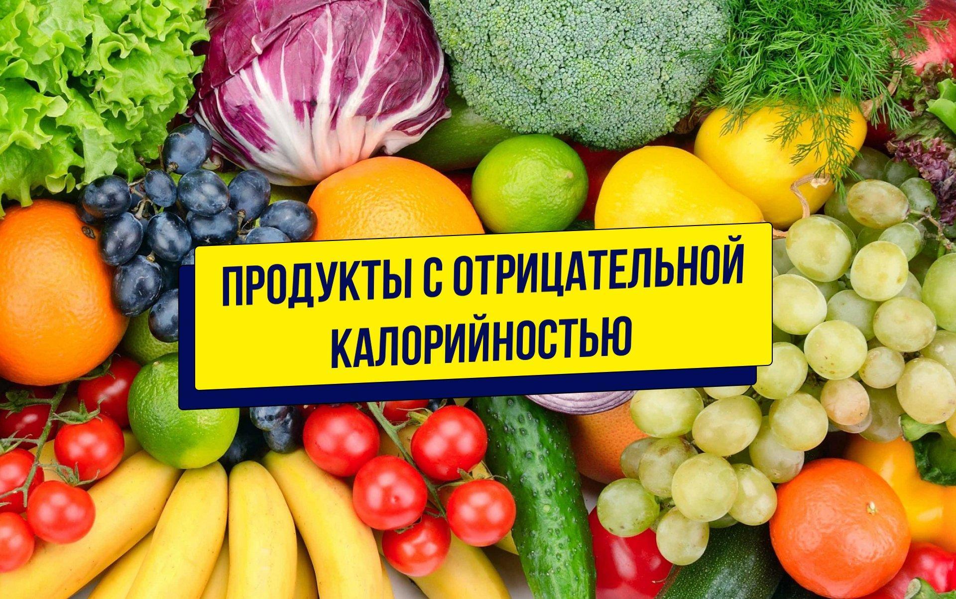 Низкокалорийные продукты — стоит ли стремиться к 0 ккал при похудении?