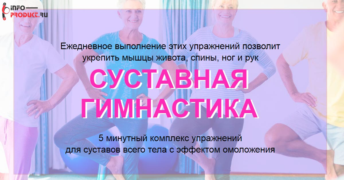 Гимнастика для коленных суставов в условиях дома