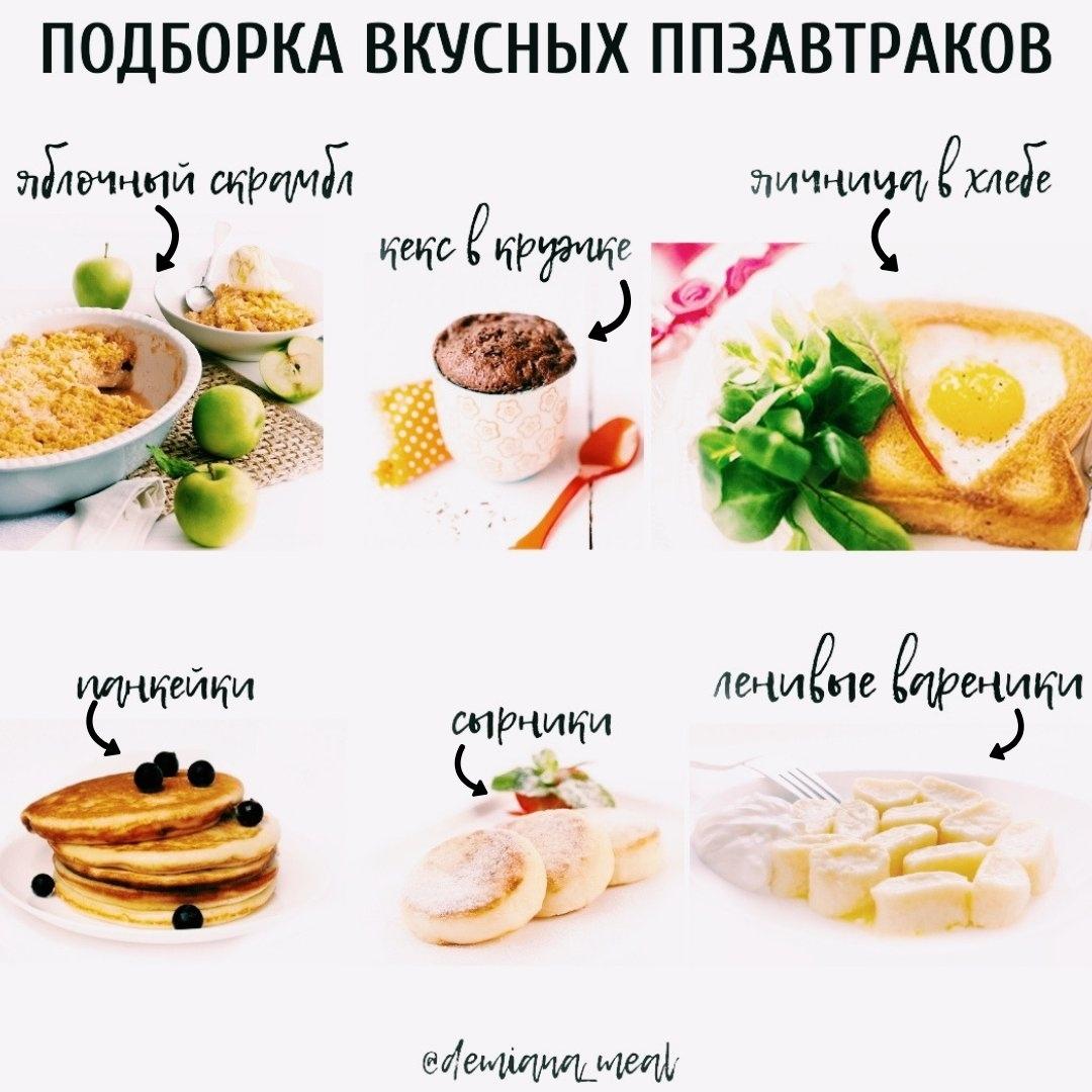 Что лучше есть на завтрак при похудении — диетические рецепты правильного питания | | красота и питание - все о зож