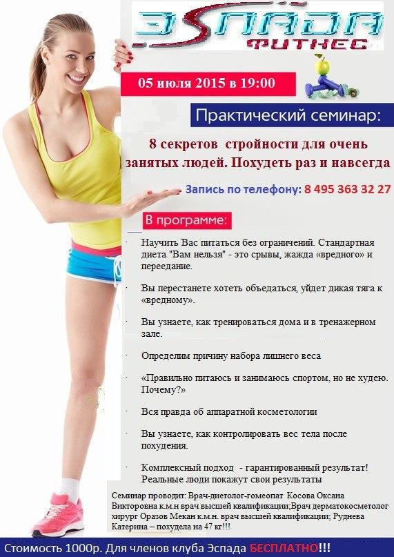 С чего начать похудение в домашних условиях женщине: советы диетолога