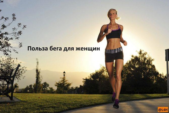 Что будет, если бегать каждый день: мнение специалиста