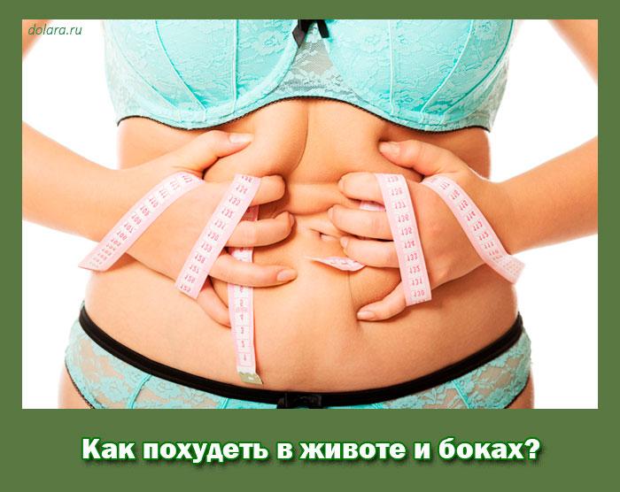 Как похудеть в области живота