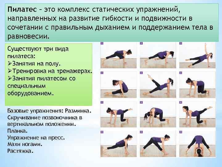 Тренировка пилатес для начинающих в домашних условиях