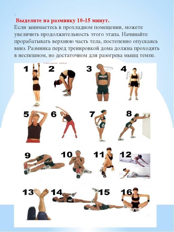 Разминка перед тренировкой - комплекс упражнений