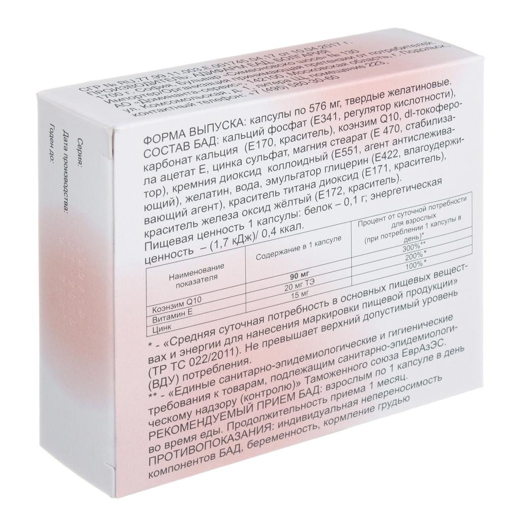 Коэнзим q10: польза и вред, инструкция по применению, исследования