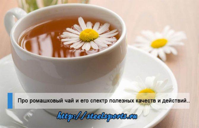 Ромашковый чай перед сном