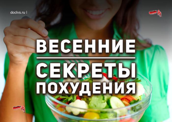Как похудеть двадцать супер диет