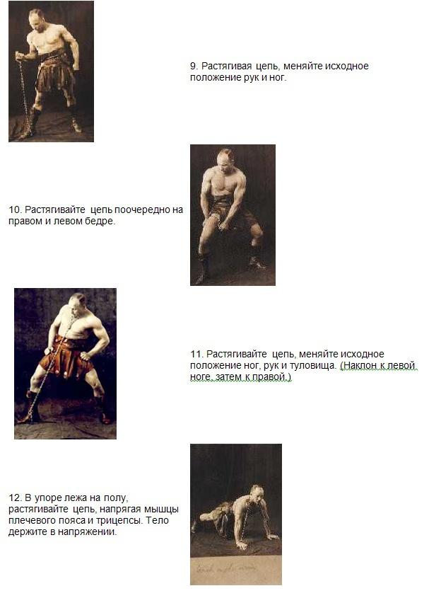 Изометрические упражнения засса