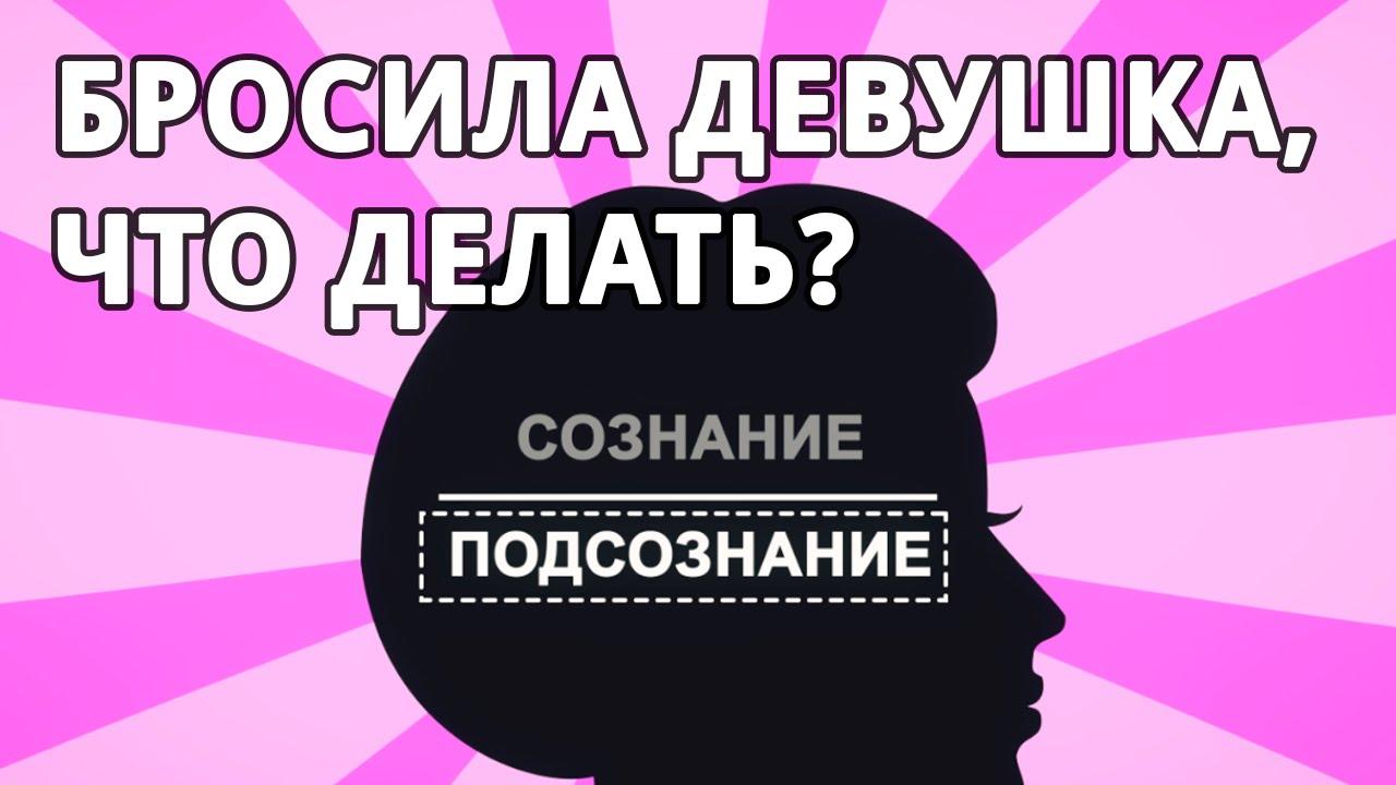 Что делать, если бросила девушка, которую любишь?
