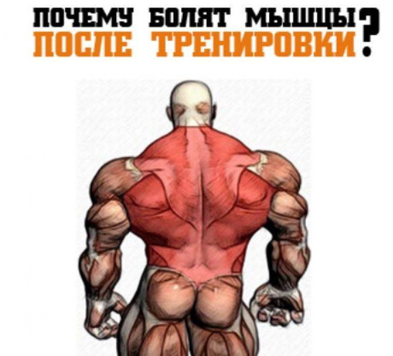 Отсроченная мышечная боль: что влияет на её появление и как её уменьшить
