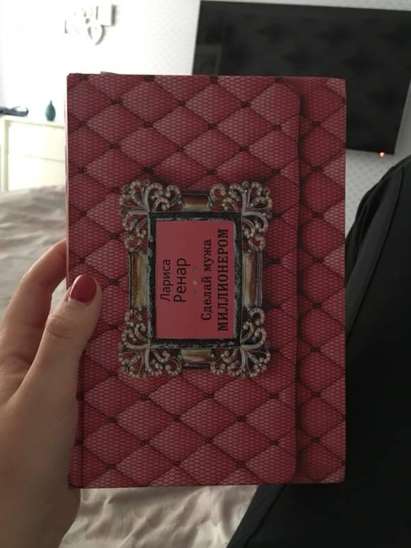 Как сделать мужа миллионером? пошаговая инструкция! в домашних условиях | для девушек и мужчин