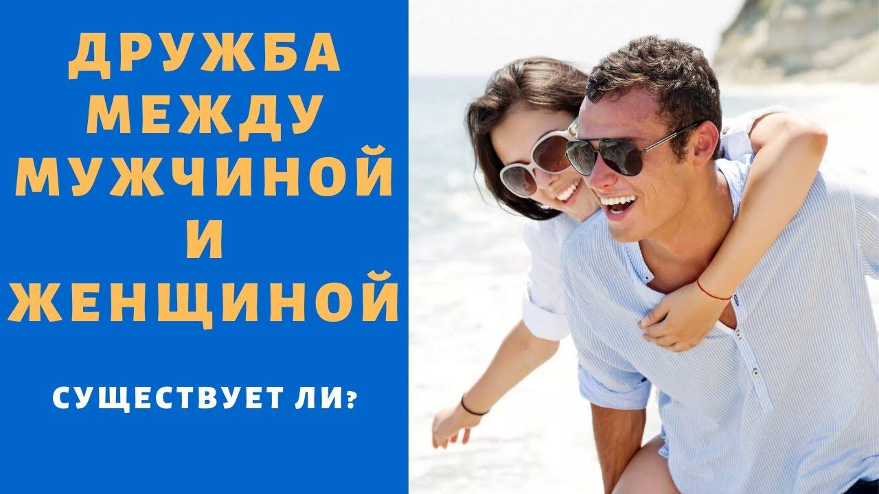 Существует ли дружба между мужчиной и женщиной, парнем и девушкой: мнение психологов