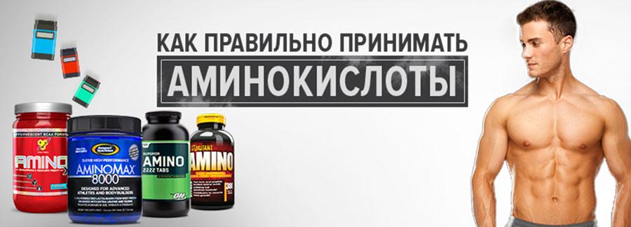 Протеин vs аминокислоты: что лучше?