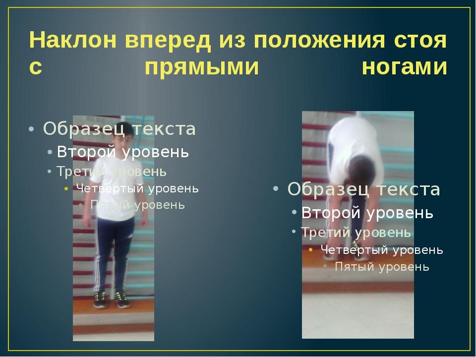 Наклоны вперед из положения стоя: с прямыми ногами, ошибки