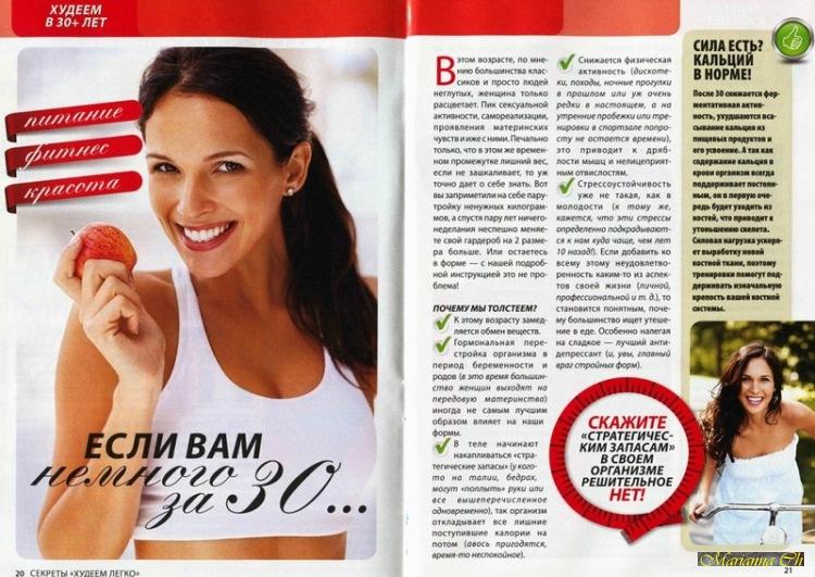 15 секретов быстрого похудения