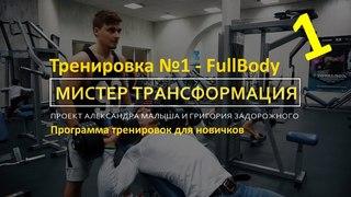 Full body (фулбоди, фулбади) тренировки