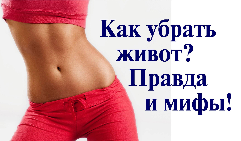 Самые эффективные диеты для похудения живота и боков для женщин: примерное меню на неделю, рецепты