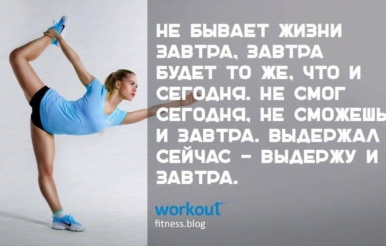 Как заставить себя заняться спортом и похудеть. как заставить себя похудеть: следуем советам психологов | здоровое питание