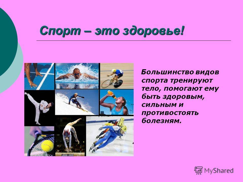 Польза спорта: зачем нужно заниматься спортом