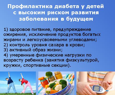 Как избежать сахарного диабета, 13 способов