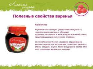 Что полезнее для организма варенье или мед? | польза и вред