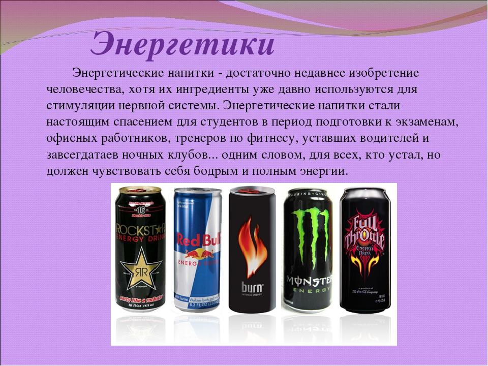 Польза и вред энергетических напитков (энергетиков)
